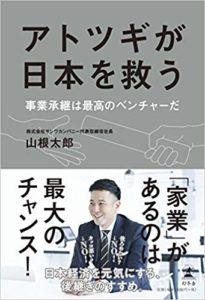 山根太郎氏のご著書