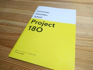 project180_report2018